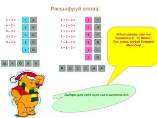 Расшифруй слова! А Л О К Ш 1 + 5 – 3 = 3 – 1 + 3 = 2 + 3 – 4 = 5 – 2 + 3 = 6