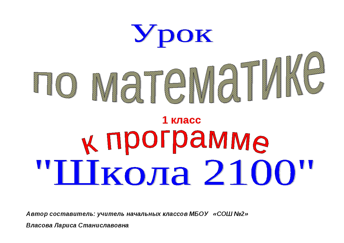 1 класс Автор составитель: учитель начальных классов МБОУ «СОШ №2» Власова Ла...
