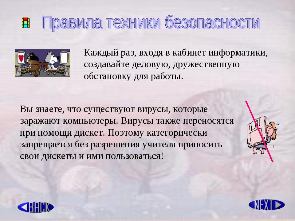 Техника безопасности текст с картинками