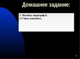 * Домашнее задание: 1. Изучить параграф 6; 2.Учить конспект;