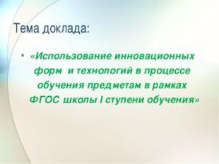 Тема доклада: «Использование инновационных форм и технологий в процессе обуч