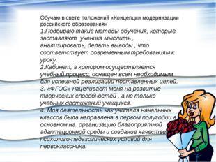 Обучаю в свете положений «Концепции модернизации российского образования» 1.П