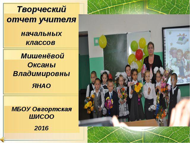 Творческий отчет учителя начальных классов Мишенёвой Оксаны Владимировны ЯНАО...