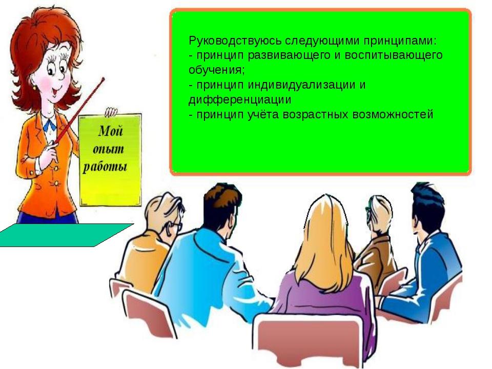 Руководствуюсь следующими принципами: - принцип развивающего и воспитывающего...