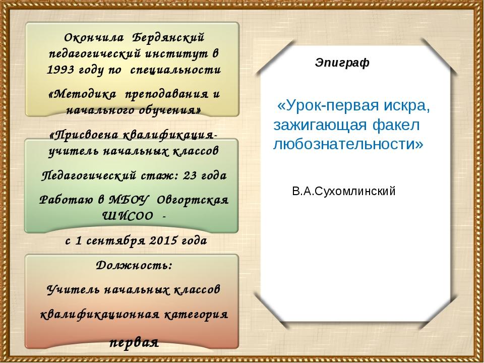 Окончила Бердянский педагогический институт в 1993 году по специальности «Мет...