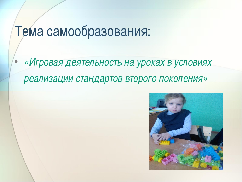 Тема самообразования: «Игровая деятельность на уроках в условиях реализации с...