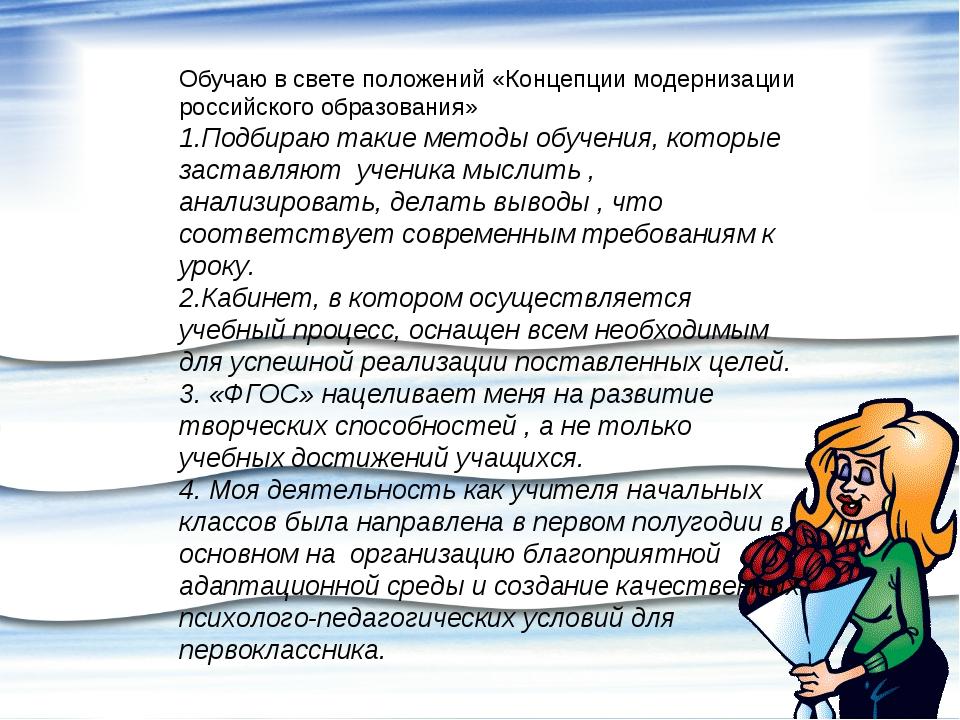 Обучаю в свете положений «Концепции модернизации российского образования» 1.П...