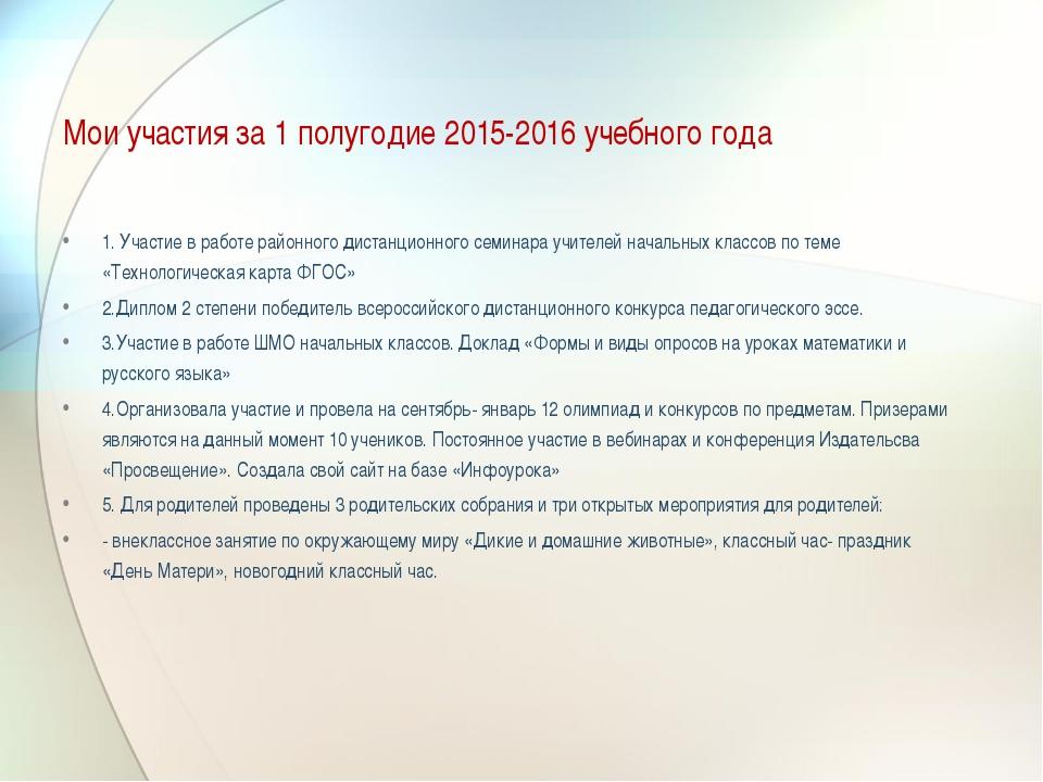Мои участия за 1 полугодие 2015-2016 учебного года 1. Участие в работе районн...