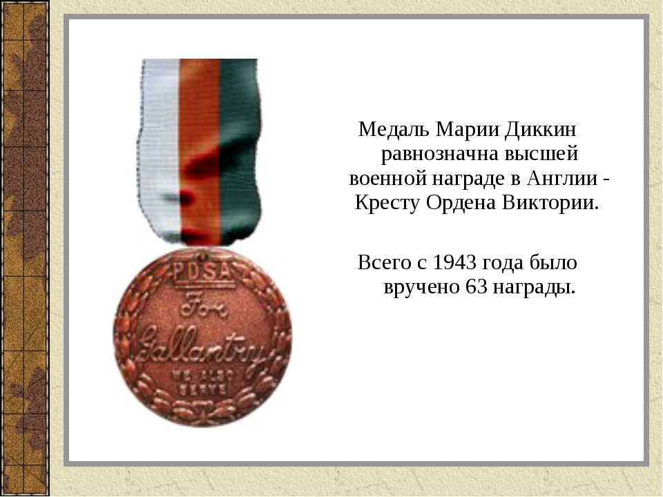 Медаль Марии Диккин равнозначна высшей военной награде в Англии - Кресту Орде...