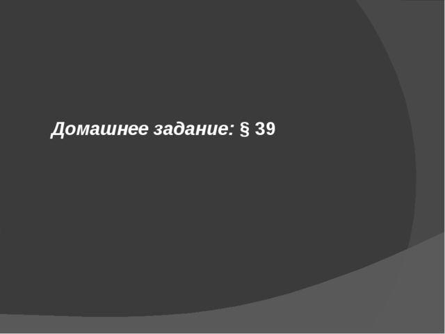 Домашнее задание: § 39