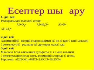 1- деңгей. Реакцияны аяқтап,теңестір: Al+O2= Al+H2O= Al+S= Аl+Cl2= 2-деңгей.