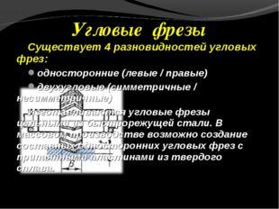 Существует 4 разновидностей угловых фрез: односторонние (левые / правые) двух