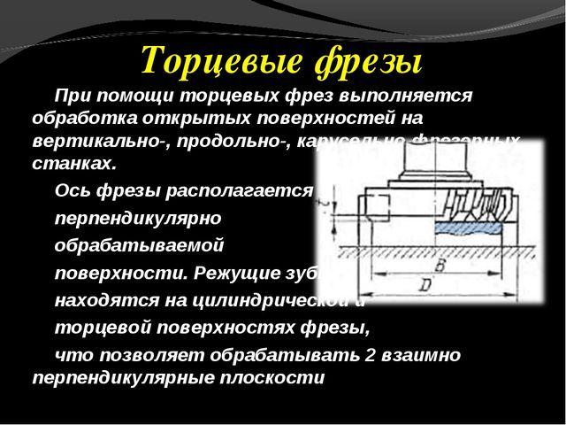 Торцевые фрезы При помощи торцевых фрез выполняется обработка открытых поверх...