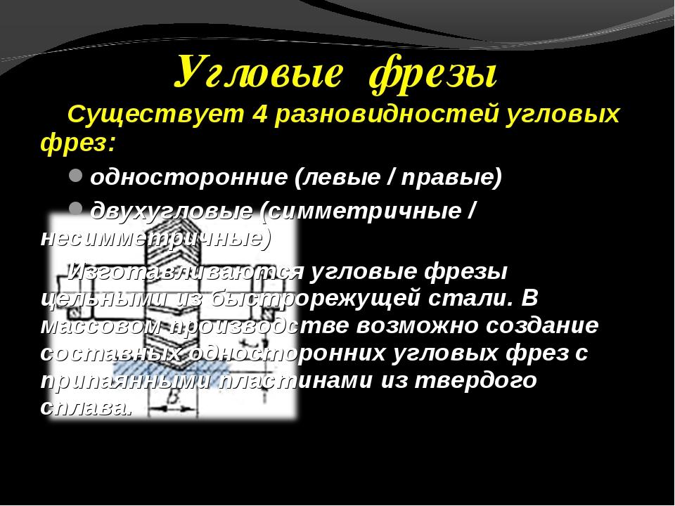 Существует 4 разновидностей угловых фрез: односторонние (левые / правые) двух...