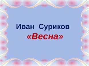 Иван Суриков «Весна»