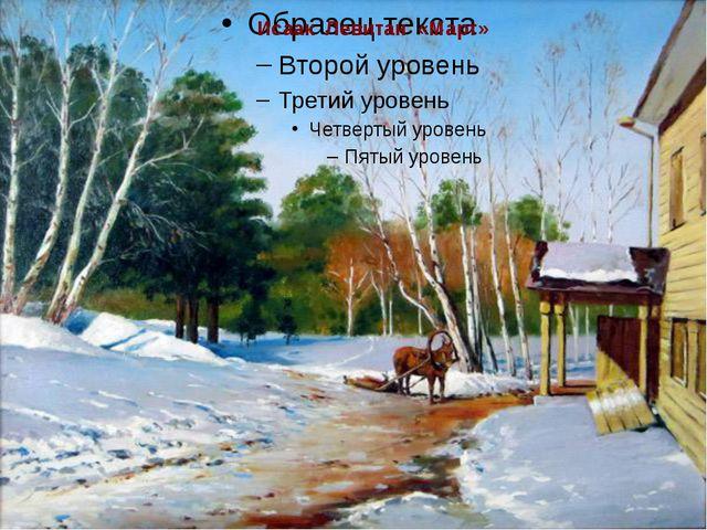 Исаак Левитан «Март»