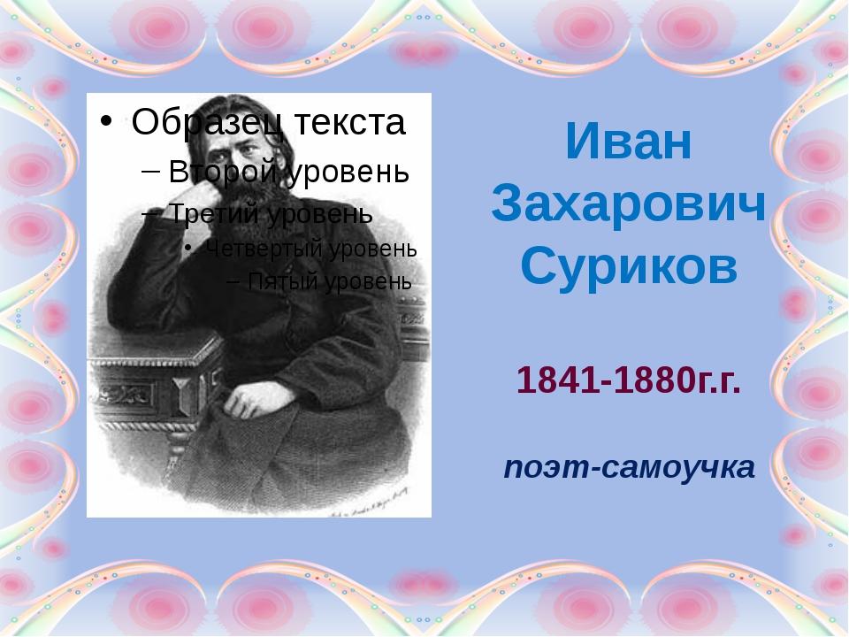 Иван Захарович Суриков 1841-1880г.г. поэт-самоучка