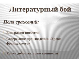 Литературный бой Поля сражений: Биография писателя Содержание произведения «У