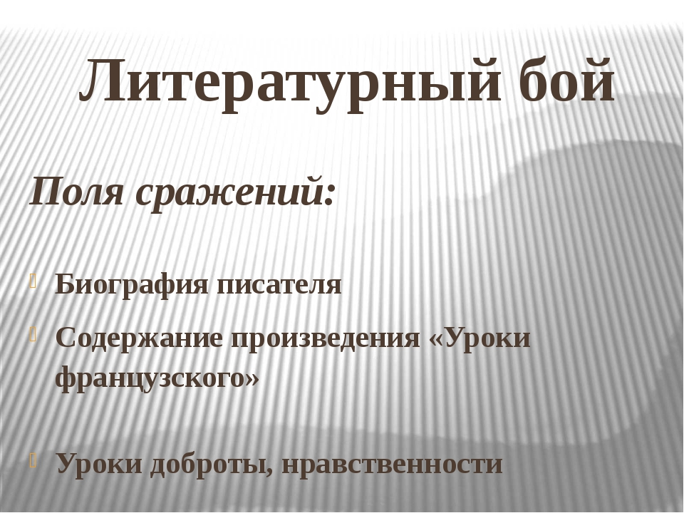 Литературный бой Поля сражений: Биография писателя Содержание произведения «У...