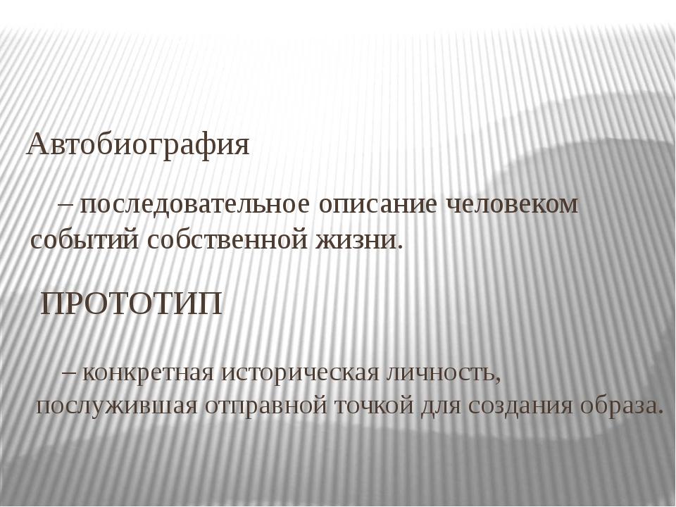 Автобиография – последовательное описание человеком событий собственной жизни...