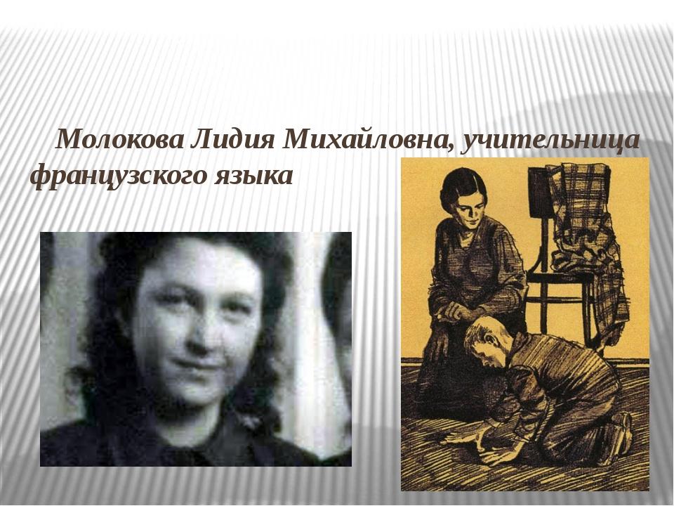 Молокова Лидия Михайловна, учительница французского языка