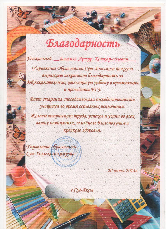 C:\Documents and Settings\User\Мои документы\Мои рисунки\Аттестация грамоты\Грамота14.jpg