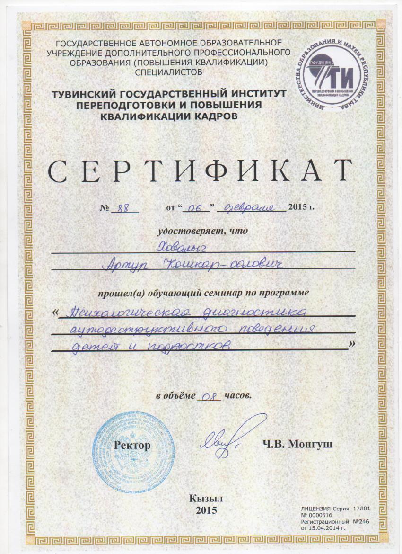 C:\Documents and Settings\User\Мои документы\Мои рисунки\Аттестация грамоты\Грамота7.jpg