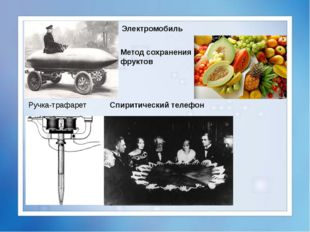 Ручка-трафарет Спиритический телефон Электромобиль Метод сохранения фруктов