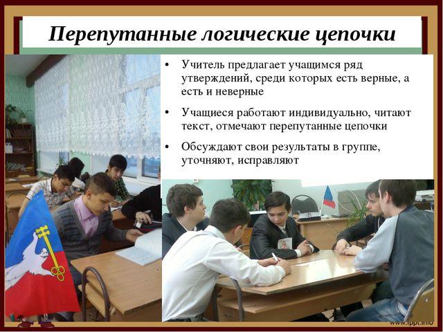Перепутанные логические цепочки Учитель предлагает учащимся ряд утверждений,...