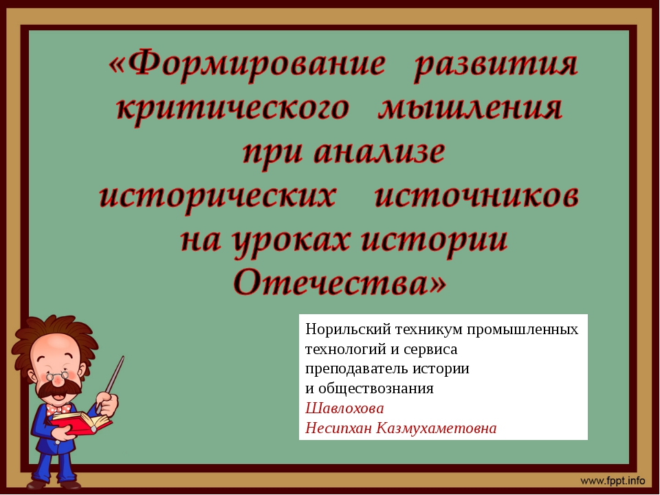 Норильский техникум промышленных технологий и сервиса преподаватель истории...