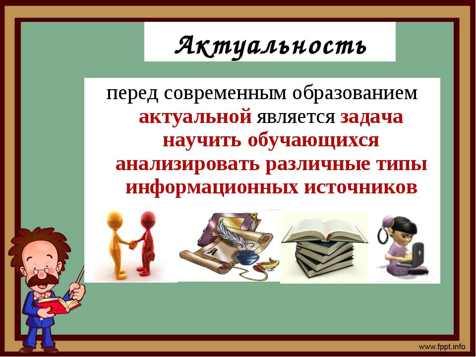 перед современным образованием актуальной являетсязадача научить обучающихся...