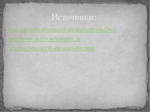 http://delarina.info/encyclopaedia/bomonde/Dior/ http://www.dior.com/home/ru_