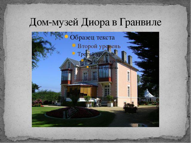 Дом-музей Диора вГранвиле