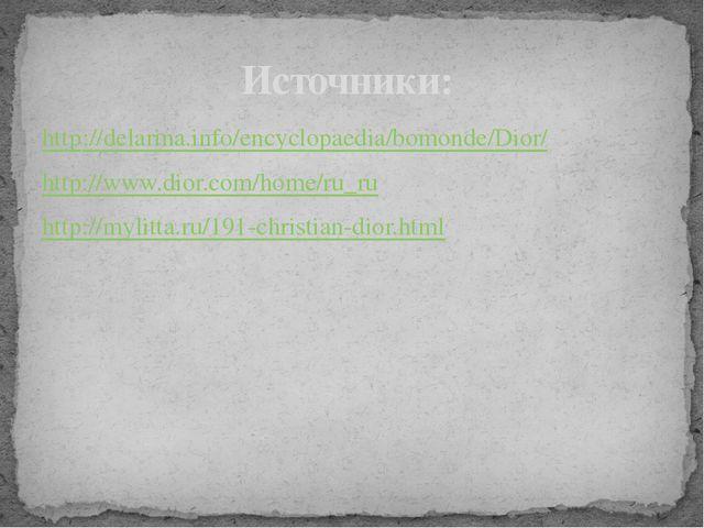 http://delarina.info/encyclopaedia/bomonde/Dior/ http://www.dior.com/home/ru_...