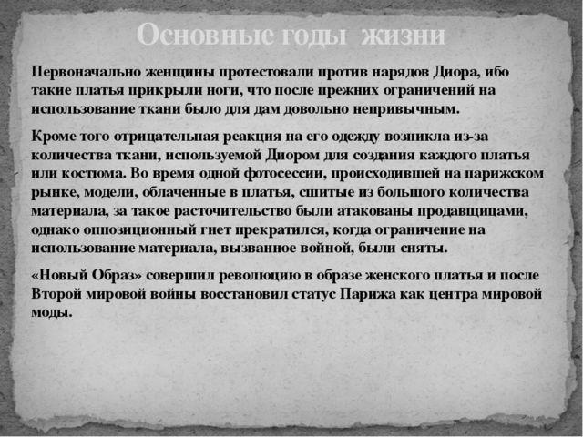 Первоначально женщины протестовали против нарядов Диора, ибо такие платья при...