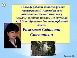 З досвіду роботи вчителя фізики та астрономії Артемівського навчально-виховн