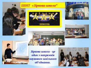 """ШНТ «Зіркова школа"""" Зіркова школа - це один з напрямків наукового шкільного о"""