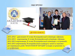 НАШІ ЗІРОЧКИ ДРУПП ПАВЛО 2011-2012 - дипломант П етапу Всеукраїнської олімпіа