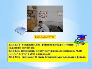 ТАРАДАЙ ЄВГЕН 2013-2014 - Всеукраїнський фізичний конкурс «Левеня» (відмінний