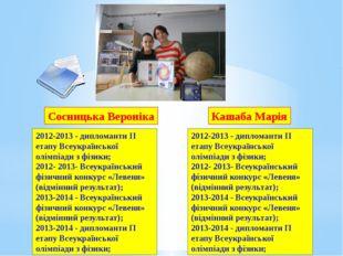Сосницька Вероніка Кашаба Марія 2012-2013 - дипломанти ІІ етапу Всеукраїнсько