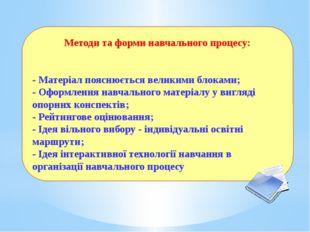 Методи та форми навчального процесу: - Матеріал пояснюється великими блоками;
