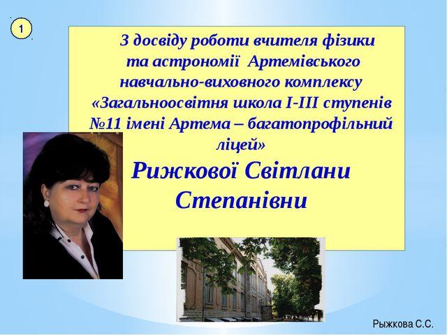 З досвіду роботи вчителя фізики та астрономії Артемівського навчально-виховн...