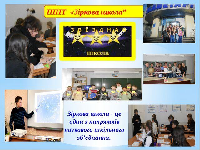 """ШНТ «Зіркова школа"""" Зіркова школа - це один з напрямків наукового шкільного о..."""