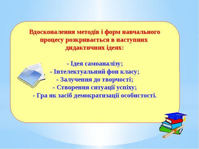 Вдосконалення методів і форм навчального процесу розкривається в наступних ди...