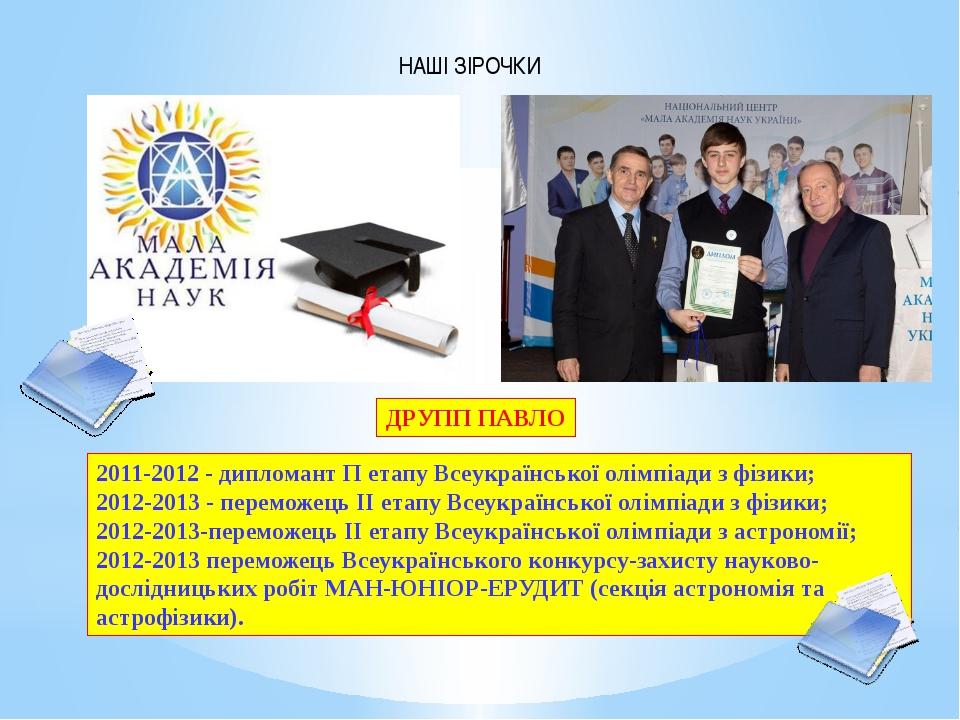 НАШІ ЗІРОЧКИ ДРУПП ПАВЛО 2011-2012 - дипломант П етапу Всеукраїнської олімпіа...