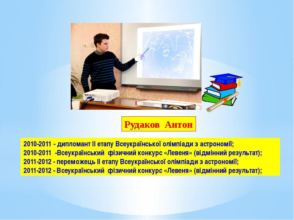 2010-2011 - дипломант ІІ етапу Всеукраїнської олімпіади з астрономії; 2010-20...