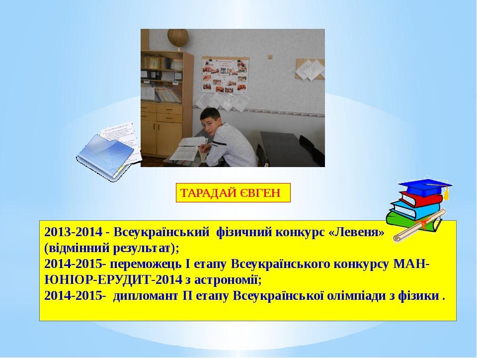 ТАРАДАЙ ЄВГЕН 2013-2014 - Всеукраїнський фізичний конкурс «Левеня» (відмінний...