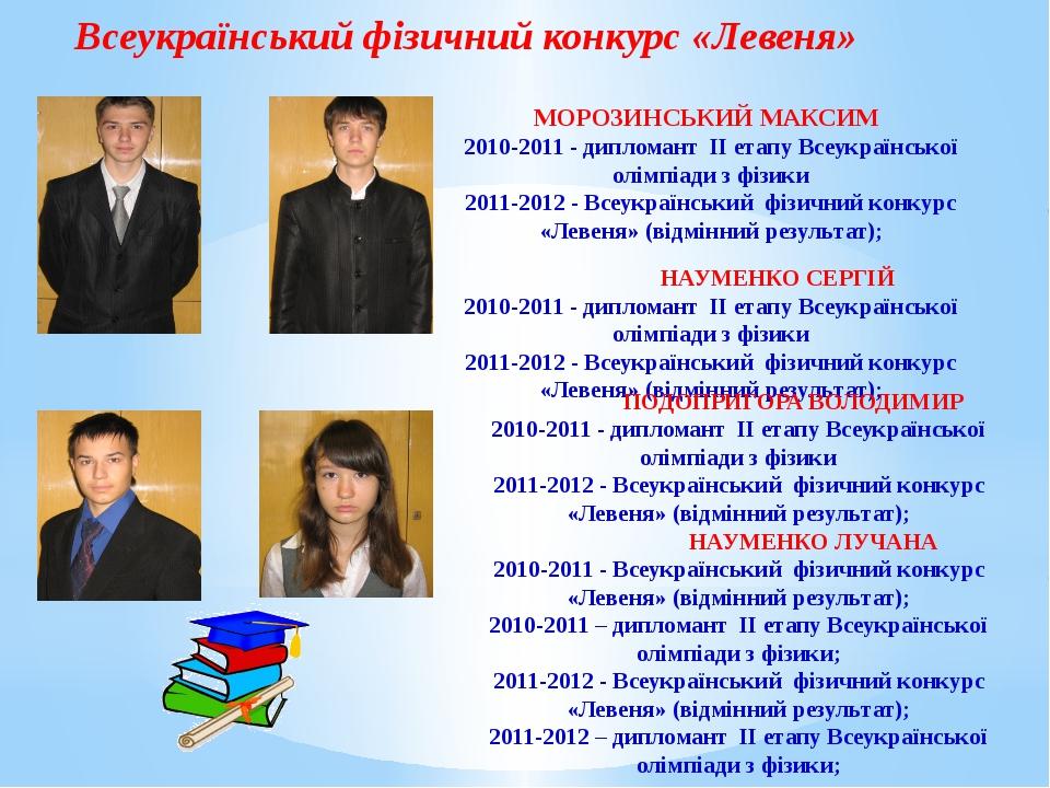 Всеукраїнський фізичний конкурс «Левеня» МОРОЗИНСЬКИЙ МАКСИМ 2010-2011 - дипл...