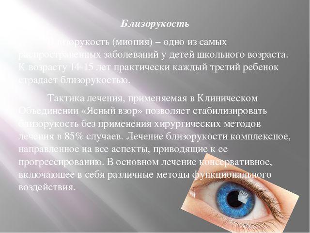 Близорукость Близорукость (миопия) – одно из самых распространенных заболеван...