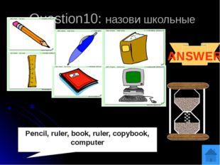Question 12: напиши пропущенные буквы 1. –ngl-sh 6. W-dn-sd-- 2. H-st-r-